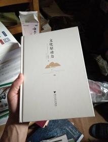 文化原动力》 正版 吴福平 签赠本