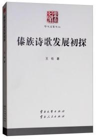 傣族诗歌发展初探
