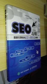 SEO攻略 搜索引擎优化策略与实战案例详解(精装版)