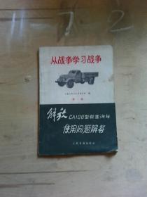从战争学习战争————解放CA10B型载重汽车使用问题解答