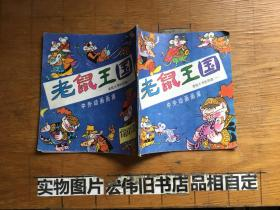 老鼠王国 【老鼠大亨的故事一 】中外动画画库-