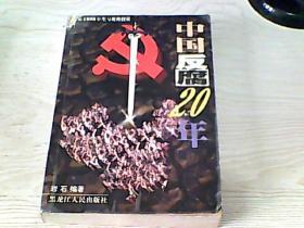 中国反腐20年