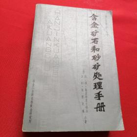 含金矿石和砂矿处理手册