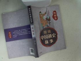 图说中国通史故事--明朝卷