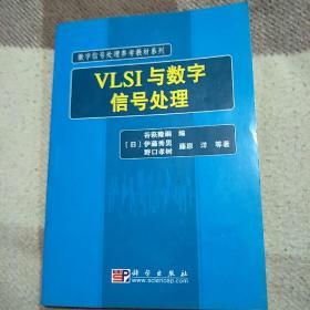 数字信号处理参考教材系列:VLSI与数字信号处理