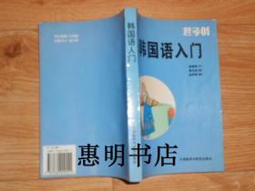 韩国语入门[大32开]
