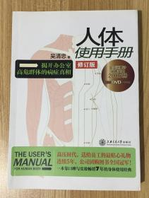 人体使用手册(修订版)The Users Manual for Human Body 9787313095312
