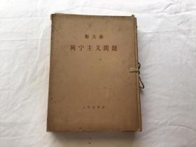 斯大林  列宁主义问题 (2~13册)(带函套,大字本)