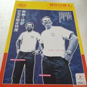 东方美食餐饮经理人杂志2015年11月全新正版现货塑封