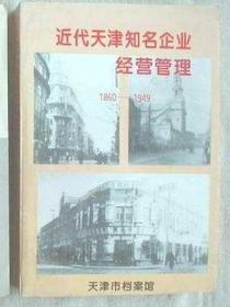 近代天津知名企业经营管理 1860-1949
