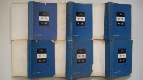 1979年人民文学出版社出版发行《人、岁月、生活》(第1-6部)共6册一版一印
