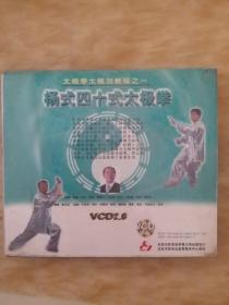 碟片 太极拳太极剑教程之一 杨式四十式太极拳