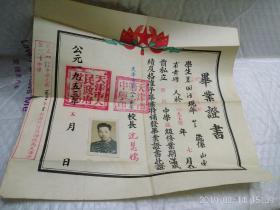 毕业证书 1953年