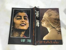 译海(创刊号)1981-01