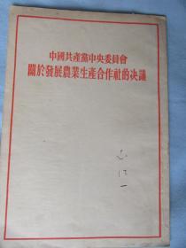 中国共产党中央委员会——关于发展农业合作社的决议