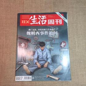 三联生活周刊2016.21