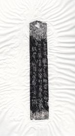 西汉拓片 拓本 汉昭帝 刘弗陵 元凤六年(前75年)第一品,砥石 磨刀石  滦南志石