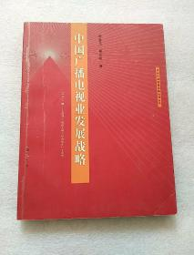 中国广播电视业发展战略