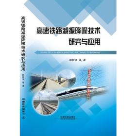 高速铁路减振降噪技术研究与应用 专著 胡叙洪等著 gao su tie lu jian zhen jiang z