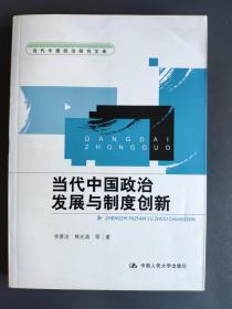 当代中国政治发展与制度创新