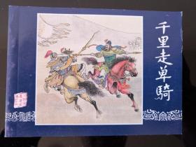 连环画 三国演义之十七 千里走单骑 陈光镒绘 上海人民美术出版社