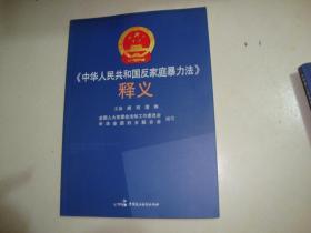 中华人民共和国反家庭暴力法释义