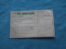 老的,邮品:邮政汇款 通知单 上海(20)支