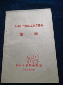 温州区中医秘方验方集锦(第一辑)附勘误表