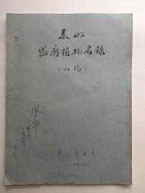 泰山岱庙植物名录