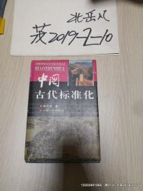 《中国古代标准化》签赠本