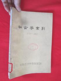 社会学索引    (1979-1982)      【16开】,铅印本