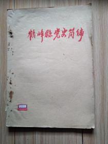鹤峰县党史简编(16开油印本、1959年)见书影及描述