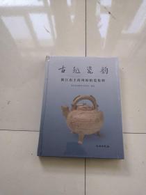 古越瓷韵:浙江出土商周原始瓷集粹