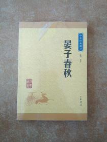 中华经典藏书 晏子春秋(升级版)