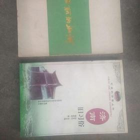可爱的济南丛书,济南旧习俗,可爱的山东丛书,壮丽的山河(2本合售)