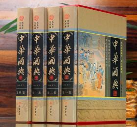中华酒典(全4册)董飞 线装书局