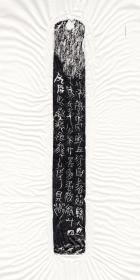 西汉拓片 拓本 汉昭帝 刘弗陵 元凤六年(前75年)第三品,砥石 磨刀石 滦南志石