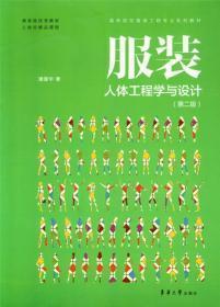 服装人体工程学与设计(第二版)——书内写有名字,有少量字迹