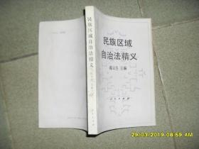 民族区域自治法精义(85品大32开封底书角有缺损1991年1版1印5000册323页)44474