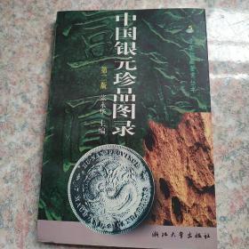 中国收藏鉴赏丛书5    中国银元珍品图录  第二版