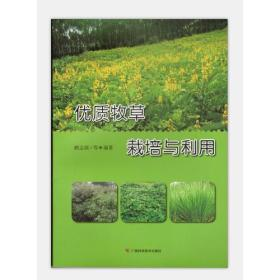 优质牧草栽培与利用