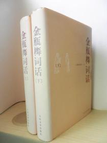 金瓶梅词话(全两册)