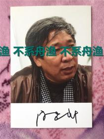 著名作家阎连科签名肖像明信片