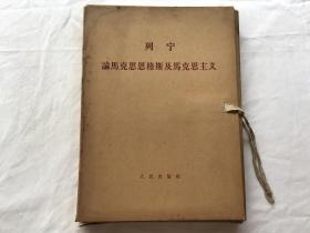 列宁 论马克思恩格斯及马克思主义【1函9册全   带函套】大字本