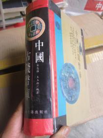 《中国古钱币库》  精装、1182页厚本、品佳