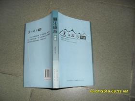 丽江旅游评述(85品大32开2013年1版1印297页事事关心系列丛书)44810