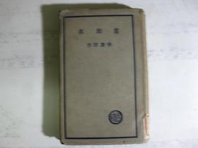 画廊集.1936.带护封,九品,