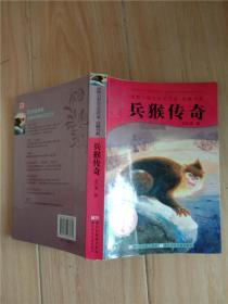 动物小说大王沈石溪·品藏书系:兵猴传奇