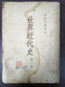 世界近代史  第二册
