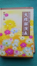 大经解演义节录第十册